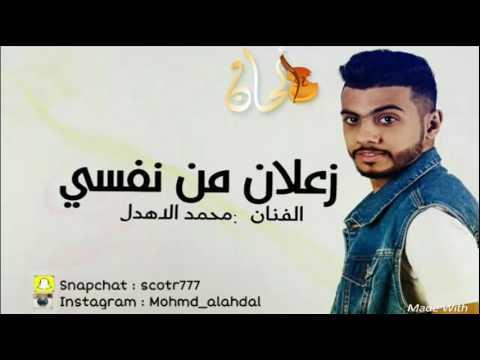 يوتيوب تحميل استماع اغنية زعلان من نفسي محمد الاهدل 2016 Mp3