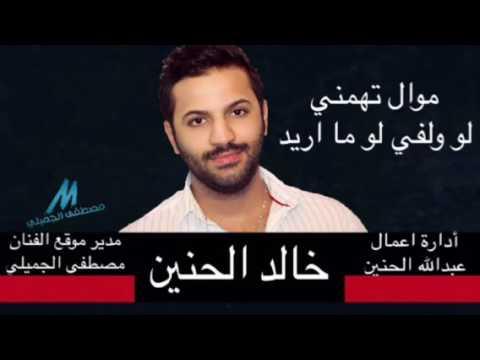 تحميل اغنية خالد الحنين ماتبت mp3