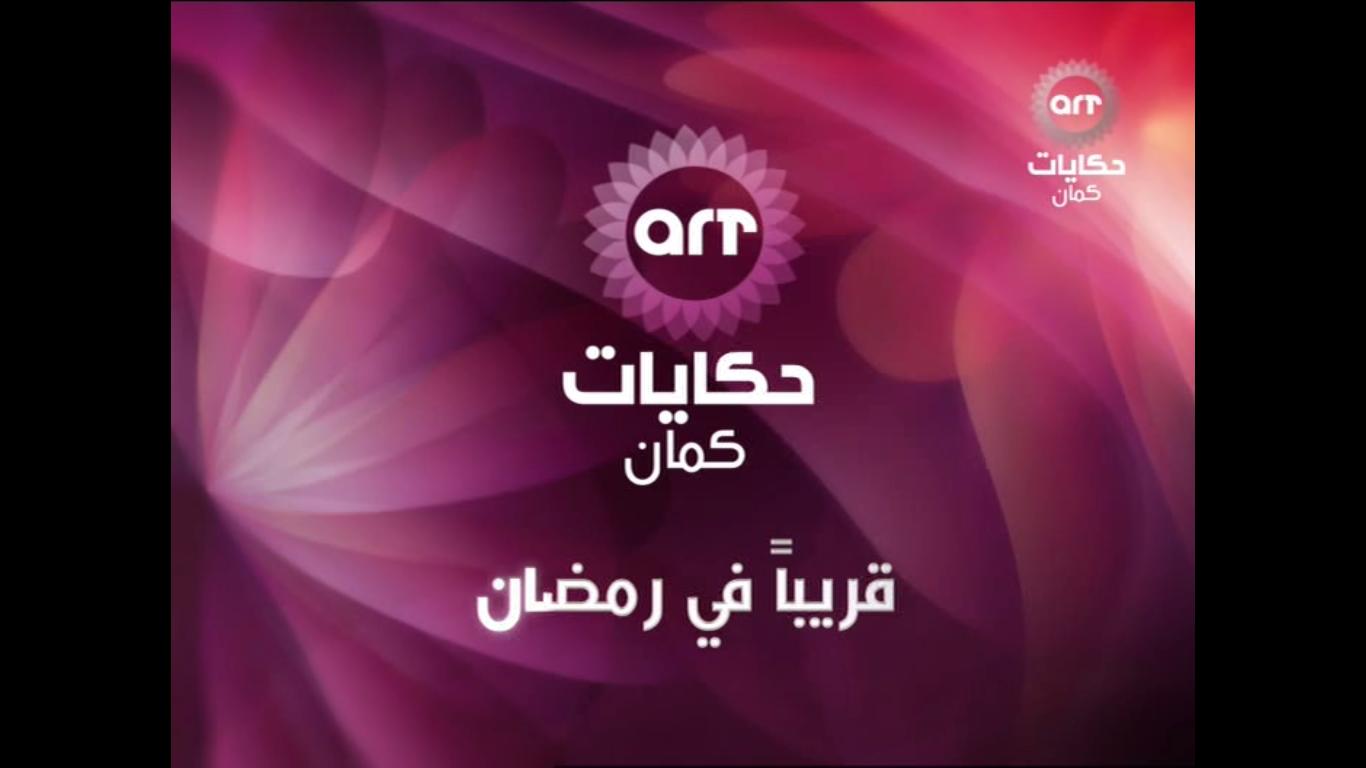 قناة art حكايات كمان جديد القمر Nilesat 201@ 7° W اليوم الخميس 26/5/2016