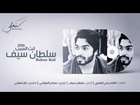 يوتيوب تحميل استماع اغنية انت السبب سلطان سيف 2016 Mp3