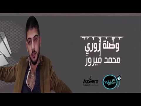 يوتيوب تحميل استماع اغنية وصلة زوري محمد فيروز 2016 Mp3