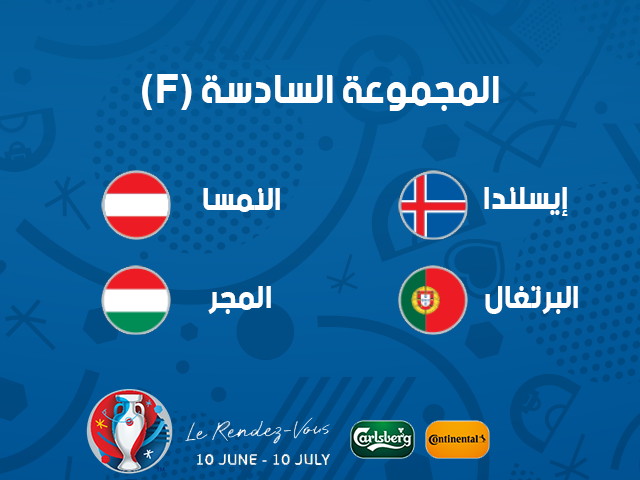 ������� ������� ������ ��� ������ ���� ����� uefa euro 2016 ����� �� 10 ����� ���� 10����� 2016