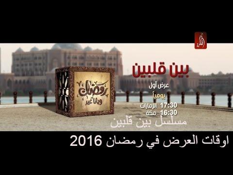 موعد وتوقيت عرض مسلسل بين قلبين رمضان 2016 على قناة الظفرة