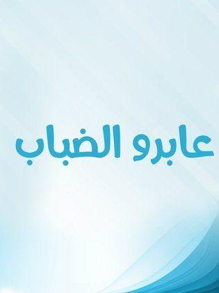 تحميل مسلسل حكايات رمضان ابو صيام كامل