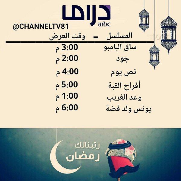 موعد وتوقيت عرض مسلسلات قناة mbc drama في رمضان 2016