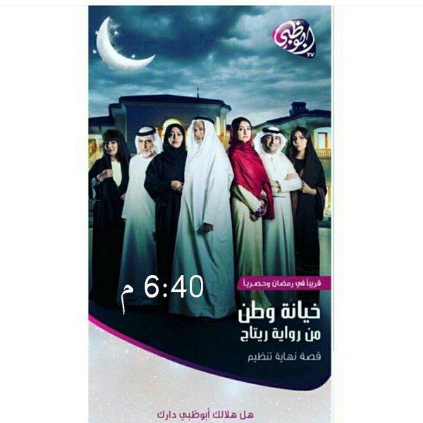 رسميا موعد وتوقيت عرض مسلسل خيانة وطن في رمضان 2016 على جميع القنوات
