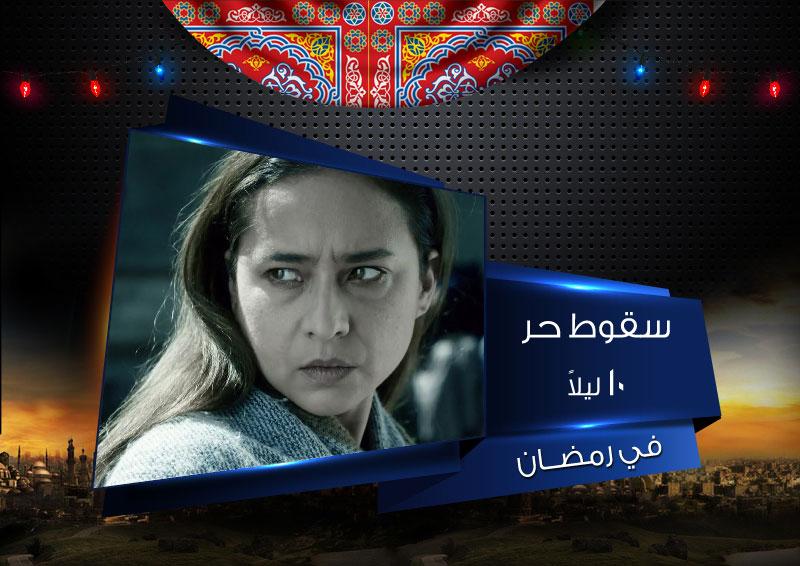 موعد وتوقيت عرض مسلسل سقوط حر في رمضان 2016 على قناة القاهرة والناس