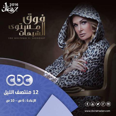���� ������ ��� ����� ���� ����� ������� ����� 2016 ��� ���� cbc