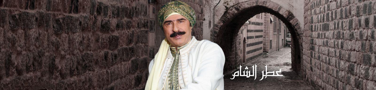 تحميل مسلسل عطر الشام الحلقة 19 شاهد نت 2016