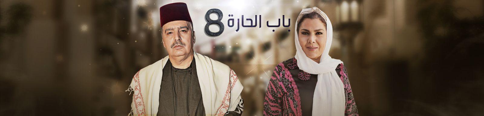 تحميل مسلسل باب الحارة ج8 الحلقة 31 شاهد نت 2016