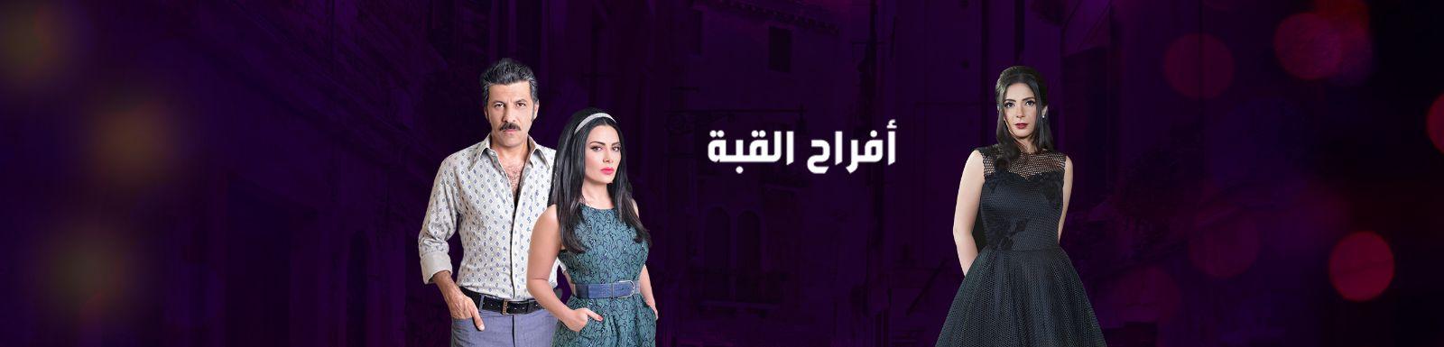 تحميل مسلسل أفراح القبة الحلقة 29 شاهد نت 2016