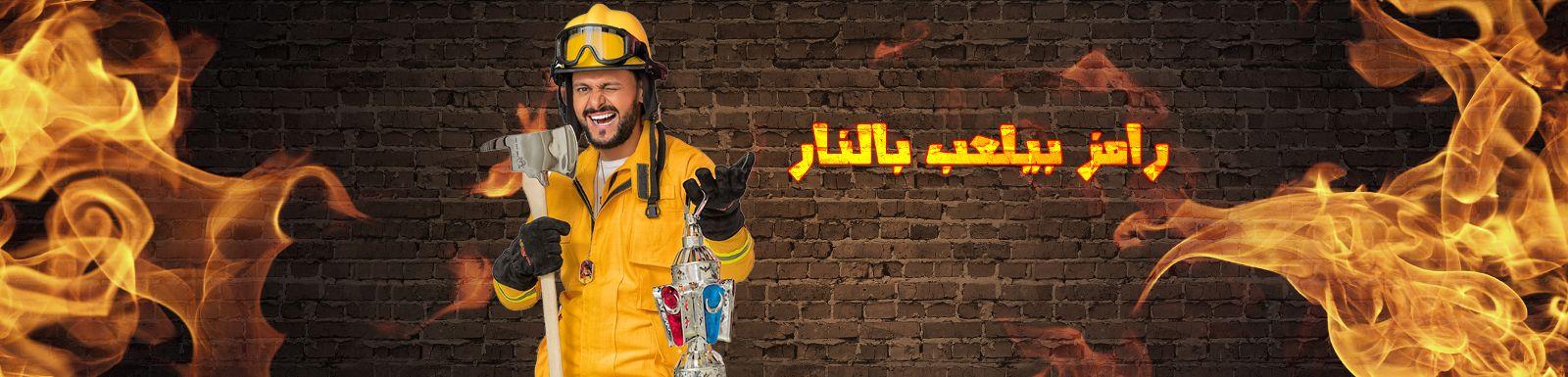تحميل برنامج رامز بيلعب بالنار الحلقة 27 شاهد نت 2016 مها ابو عوف
