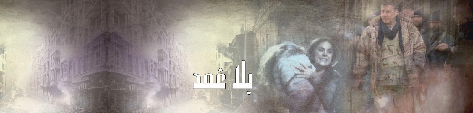تحميل مسلسل بلا غمد الحلقة 9 شاهد نت 2016