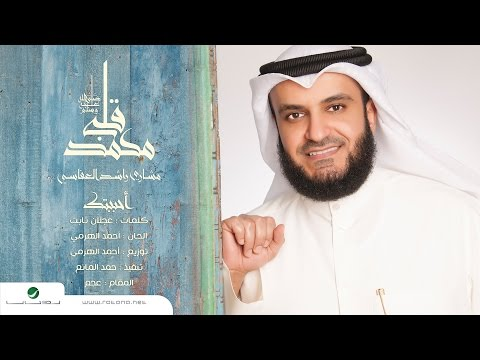 كلمات قصيدة أحببتك مشاري راشد العفاسي 2016 مكتوبة