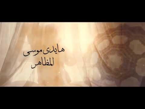كلمات دعاء المظاهر هايدي موسى 2016 مكتوبة