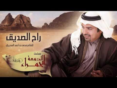 كلمات اغنية راح الصديق راشد الماجد 2016 مكتوبة مسلسل الدمعة الحمراء