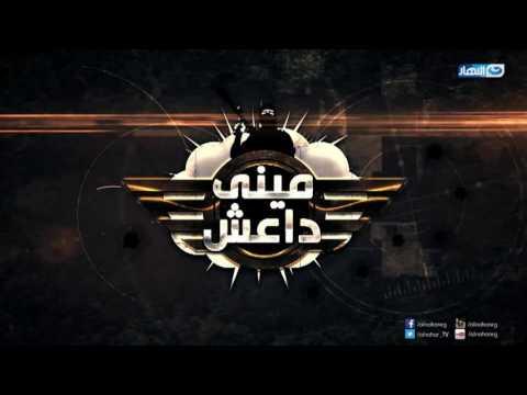 يوتيوب مشاهدة برنامج ميني داعش الحلقة 14 كاملة 2016 , برنامج ميني داعش اونلاين الحلقة الرابعة عشر hd جودة عالية