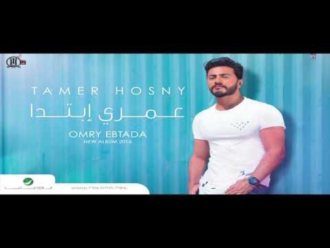 يوتيوب تحميل استماع اغنية الحارس الله تامر حسني 2016 Mp3