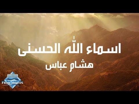 اسماء الله الحسنى تحميل mp3