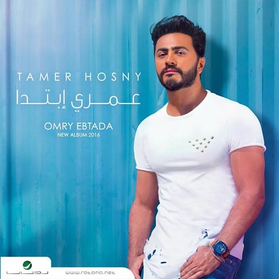 تحميل نغمات البوم عمري إبتدا تامر حسني 2016 Mp3 كامل