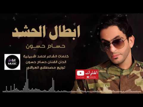 يوتيوب تحميل استماع اغنية ابطال الحشد حسام حسون 2016 Mp3