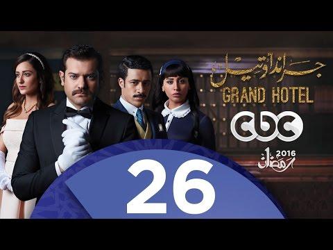 يوتيوب مشاهدة مسلسل جراند أوتيل الحلقة 26 كاملة 2016 , مسلسل جراند أوتيل اونلاين الحلقة السادسة والعشرين hd جودة عالية