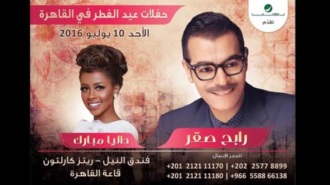 موعد حفلة رابح صقر و داليا مبارك في عيد الفطر 2016