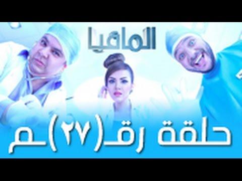 يوتيوب مشاهدة برنامج المافيا الحلقة 27 كاملة 2016 , برنامج المافيا اونلاين الحلقة السابعة والعشرون hd جودة عالية