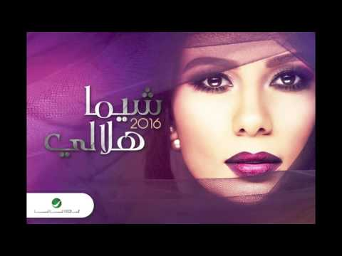 يوتيوب تحميل استماع اغنية انت مابتتغير شيما هلالي 2016 Mp3