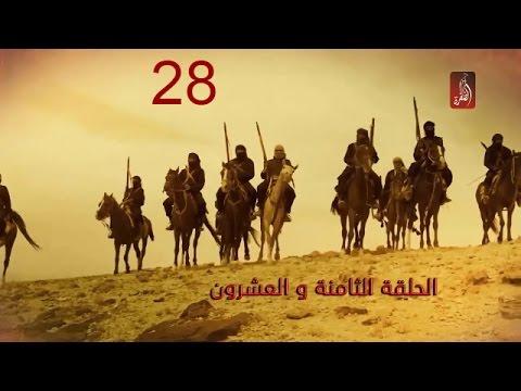 يوتيوب مشاهدة مسلسل العزيمة الحلقة 28 كاملة 2016 , مسلسل العزيمة اونلاين الحلقة الثامنة والعشرين hd جودة عالية