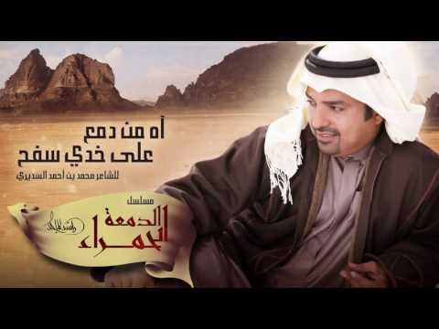 كلمات اغنية آه من دمعٍ على خدي سفح راشد الماجد 2016 مكتوبة مسلسل الدمعة الحمراء