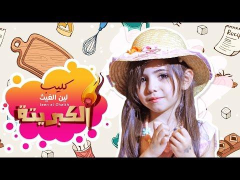 يوتيوب تحميل استماع اغنية الكبريته لين الغيث 2016 Mp3