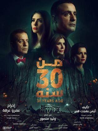 قصة وأحداث فيلم من 30 سنة 2016 , أسماء ابطال ونجوم فيلم من 30 سنة 2016