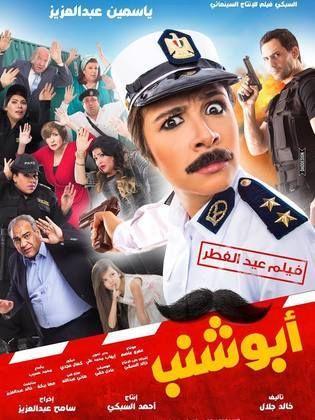 قصة وأحداث فيلم أبو شنب 2016 , أسماء ابطال ونجوم فيلم أبو شنب 2016