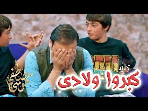 يوتيوب تحميل استماع اغنية كبروا ولادي والله بيعين موسى مصطفى 2016 Mp3