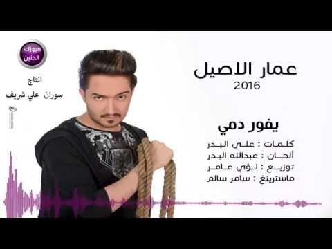 يوتيوب تحميل استماع اغنية يفور دمي عمار الاصيل 2016 Mp3