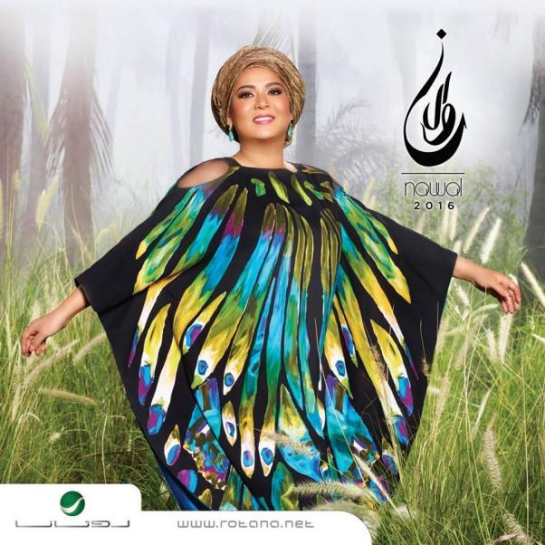 تحميل البوم نوال الكويتية 2016 Mp3 النسخة الاصلية , كامل