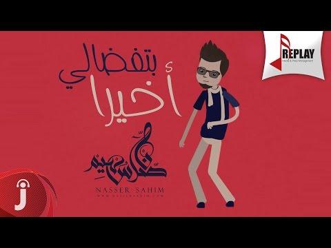 يوتيوب تحميل استماع اغنية اخيرا بتفضالي ناصر سهيم 2016 Mp3