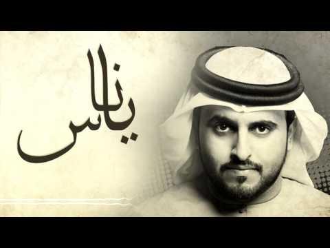كلمات اغنية يا ناس عادل إبراهيم 2016 مكتوبة