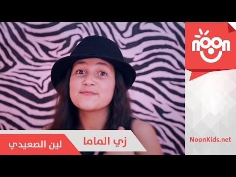 يوتيوب تحميل استماع اغنية زي الماما لين الصعيدي 2016 Mp3