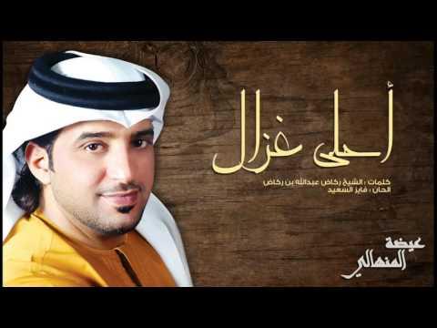 يوتيوب تحميل استماع اغنية أحلى غزال عيضه المنهالي 2016 Mp3