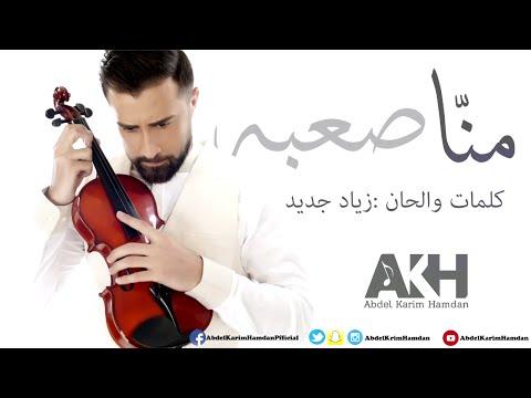 يوتيوب تحميل استماع اغنية منا صعبة عبد الكريم حمدان 2016 Mp3