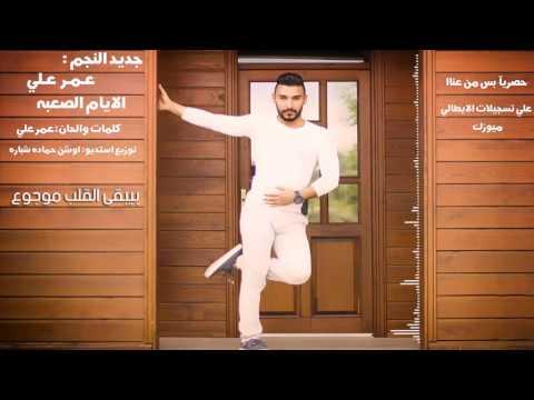يوتيوب تحميل استماع اغنية عمر علي الايام الصعبة 2016 Mp3