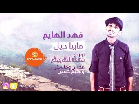 يوتيوب تحميل استماع اغنية ما بيا حيل فهد الهايم 2016 Mp3