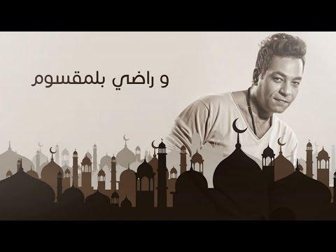 يوتيوب تحميل استماع اغنية وراضي بالمقسوم عصام الهمشري 2016 Mp3