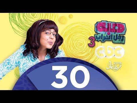 يوتيوب مشاهدة حلقات مسلسل هبة رجل الغراب الجزء الثالث 2016 كاملة hd