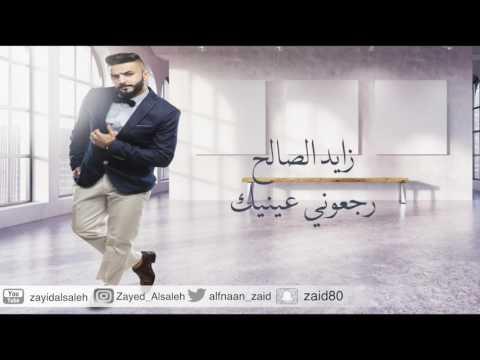 يوتيوب تحميل استماع اغنية رجعوني عينيك زايد الصالح 2016 Mp3 جلسة