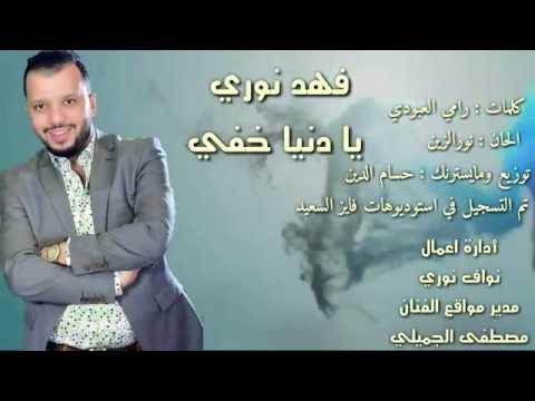 يوتيوب تحميل استماع اغنية يادنيا خفي فهد نوري 2016 Mp3