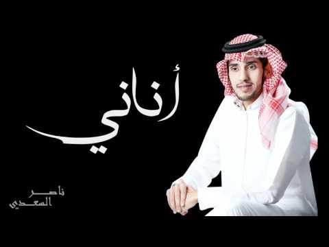 يوتيوب تحميل استماع اغنية أناني ناصر السعدي 2016 Mp3