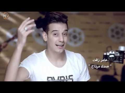 يوتيوب تحميل استماع اغنية صدك مرتاح عامر رافت 2016 Mp3 جلسات الرماس